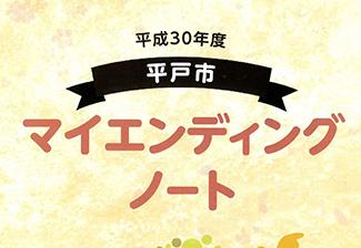 平戸市発行のエンディングノートに「それゆけ!マツウラヒロシ」が登場!