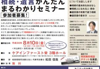 長崎新聞 朝刊に掲載されました