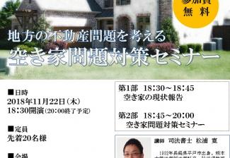 ♪告知♪長崎市にて「空き家対策セミナー」を実施します